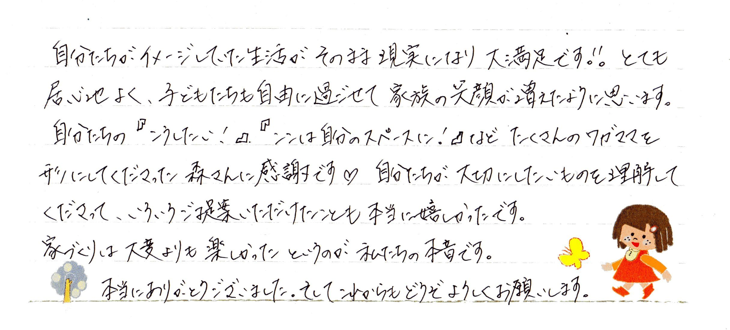 http://www.hometown-mie.com/wp-content/uploads/中瀬.jpg