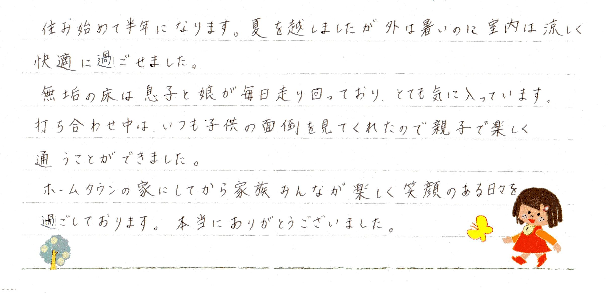 http://www.hometown-mie.com/wp-content/uploads/片瀬様.jpg