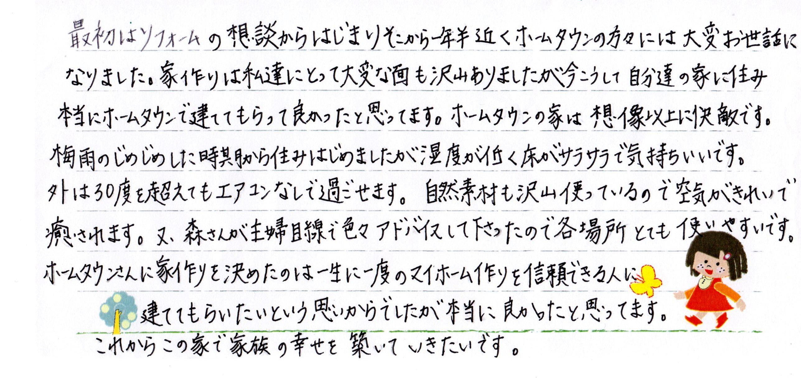 http://www.hometown-mie.com/wp-content/uploads/辻邸.jpg