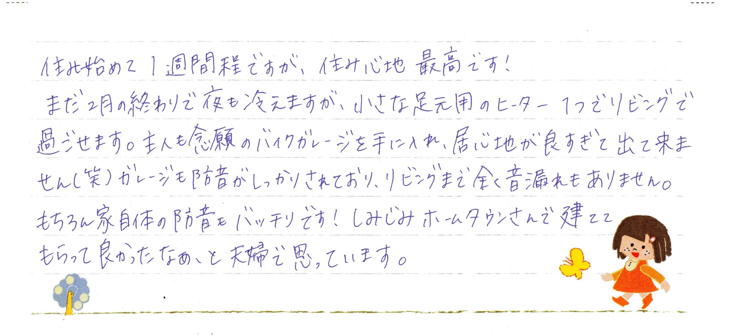 http://www.hometown-mie.com/wp-content/uploads/遠藤様.jpg