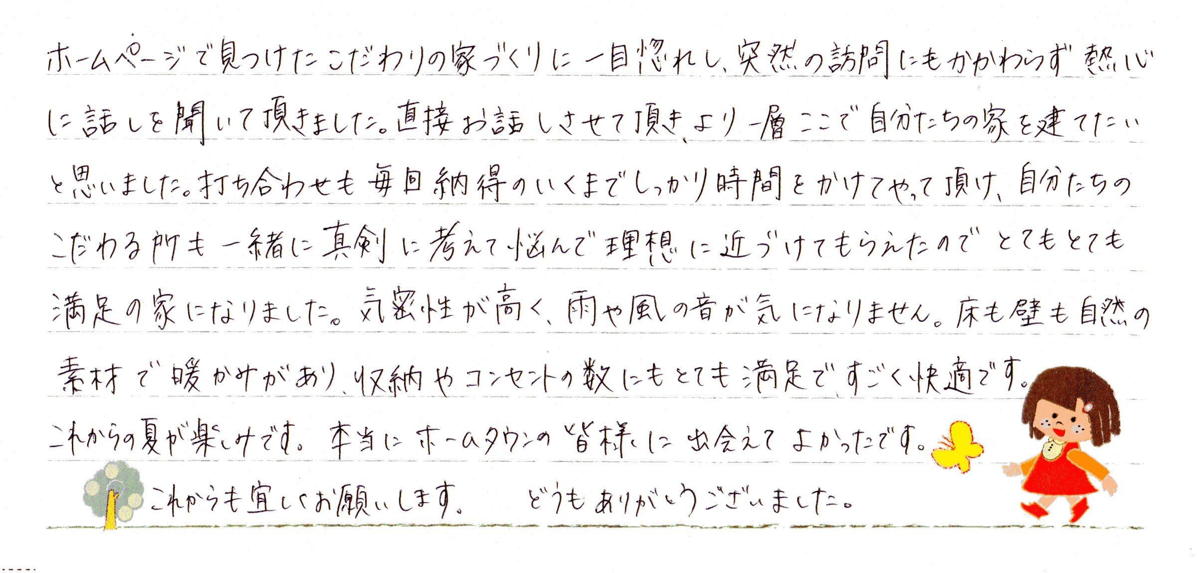 http://www.hometown-mie.com/wp-content/uploads/H29.-1-八木様.jpg